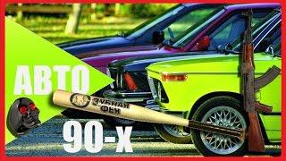 Бандитские Автомобили Лихих 90 х. / Атрибуты Бандитов 90-е.