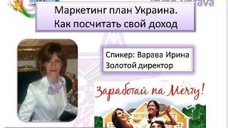 Расчет дохода для Украины ведет Варава Ирина. 26 01 2017