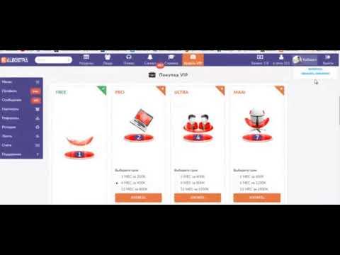 KALIOSTRA - Новая социальная сеть для заработка + 1000 рефералов !!!