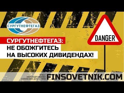 Сургутнефтегаз: не обожгитесь на высоких дивидендах! Опасность привилегированных акций SNGSP