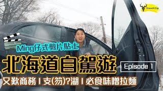 【獨家Vlog】 Travelloop路遊 x Ming仔  北海道Mini Road Trip  第1集 (每集都有Ming仔式拍片小Tips)