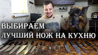 Выбираем лучший кухонный нож!