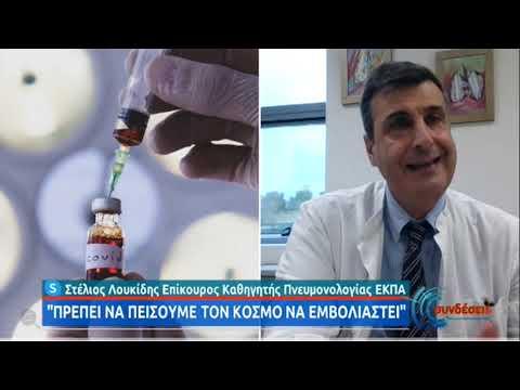Σ.Λουκίδης | Τιτάνια προσπάθεια της Ιατρικής για τα εμβόλια | 2/12/20 | ΕΡΤ