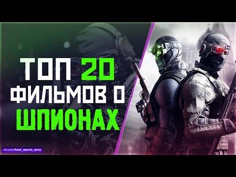 """ТОП 20 ФИЛЬМОВ О """"ШПИОНАХ"""""""