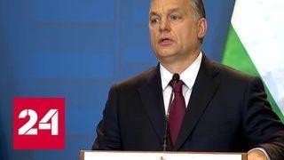 Орбан: нам важно, чтобы российское сырье попало на территорию Венгрии