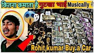 Rohit Kumar Gutkha Bhai Build Property By Musically Account / Musically से Rohit को मिली कार