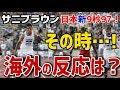 【海外の反応】衝撃!サニブラウン100mが日本新9秒97!その時、海外の反応は!?