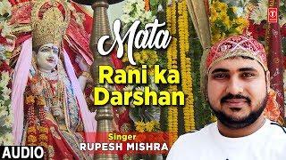 माता रानी का दर्शन I MATA RANI KA DARSHAN I RUPESH MISHRA I New Latest Bhajan