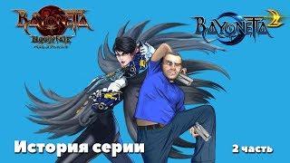 Bayonetta. История серии. 2 часть