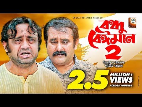Download Bondhu Beiman 2 ( বন্ধু বেঈমান 2 ) | Bangla New HD Natok | Shamim Zaman | Aa Kha Mo Hasan HD Mp4 3GP Video and MP3