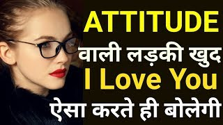 Attitude wali ladki ko kaise patayen | how to impress an attitude girl