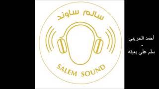 تحميل اغاني أحمد الحريبي - سلم علي بعينه MP3