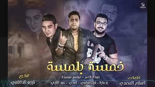 مهرجان خمسة بلمسة | حودة ناصر - ميسرة - Houda Nasser