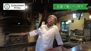 グルマンVITAL石窯で焼くパン作り