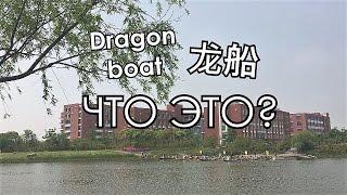 Праздник лодок драконов описание