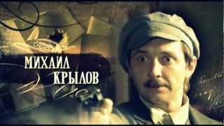 """BAKER ST. т/с """"Котовский"""""""