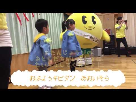 Kosaka Kindergarten