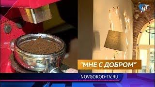 Покупая «добрый кофе», новгородцы помогают подопечным фонда «Чужих детей не бывает»