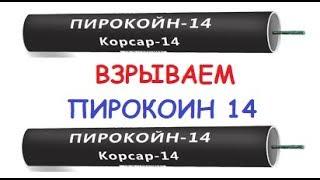"""""""Пирокойн 14 """"PKZ0140 педрада фитильная 1 шт. от компании Интернет-магазин SalutMARI - видео"""