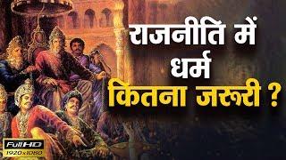 राजनीति में धर्म कितना जरूरी? Shri Pundrik Goswami Ji Maharaj