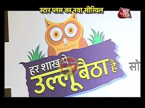 First look -Star Plus new show 'Har Shaakh Pe Ullu