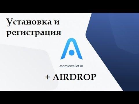 Atomic Wallet универсальный кошелёк + airdrop.