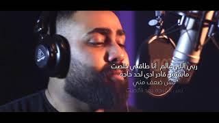 مازيكا حصريا راب ' لــوحدي ' احمد رأفت بتاع الراب Dramatic Rap | حزززين جدا ???? نجااااح تحميل MP3