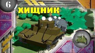 Мультики про танки. ХИЩНИК.