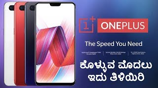 OnePlus 6 impressions | Pros and Cons |Kannada video