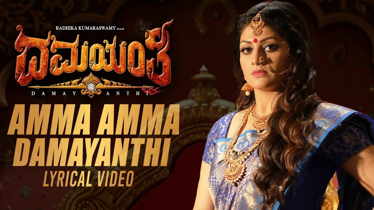 Amma Amma lyrics - Damayanthi lyrics - spider lyrics