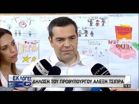Ψήφισε ο πρωθυπουργός Αλέξης Τσίπρας   26/05/19   ΕΡΤ