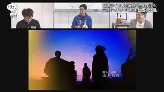 【第56話】音速ライン未発表曲が主題歌!中テレオンラインLIVEシアターを鈴木文健が徹底解説!