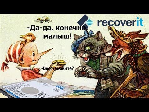 Wondershare Recoverit - худшая программа восстановления информации с жесткого диска. Лохотрон