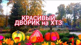 Красивый дворик на ХТЗ   Харьков 2019