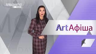 ART Афіша 17.12.2018