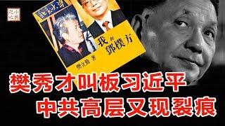 樊秀才叫板习近平 中共高层又现裂痕 2018.05.11 No.182