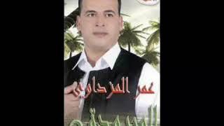 عمر المزداوي مرحب يا ام عيون ذبايل تحميل MP3