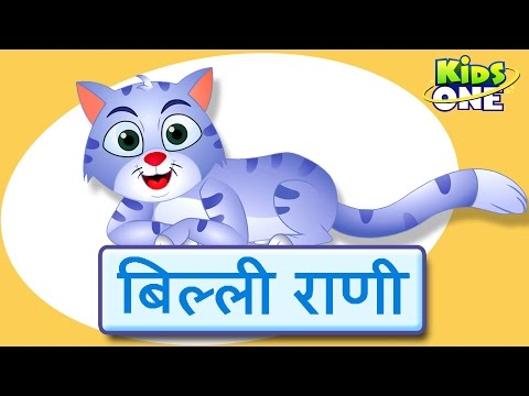 Billi Rani Hindi Nursery Rhymes For Children | The Cat Hindi Rhyme
