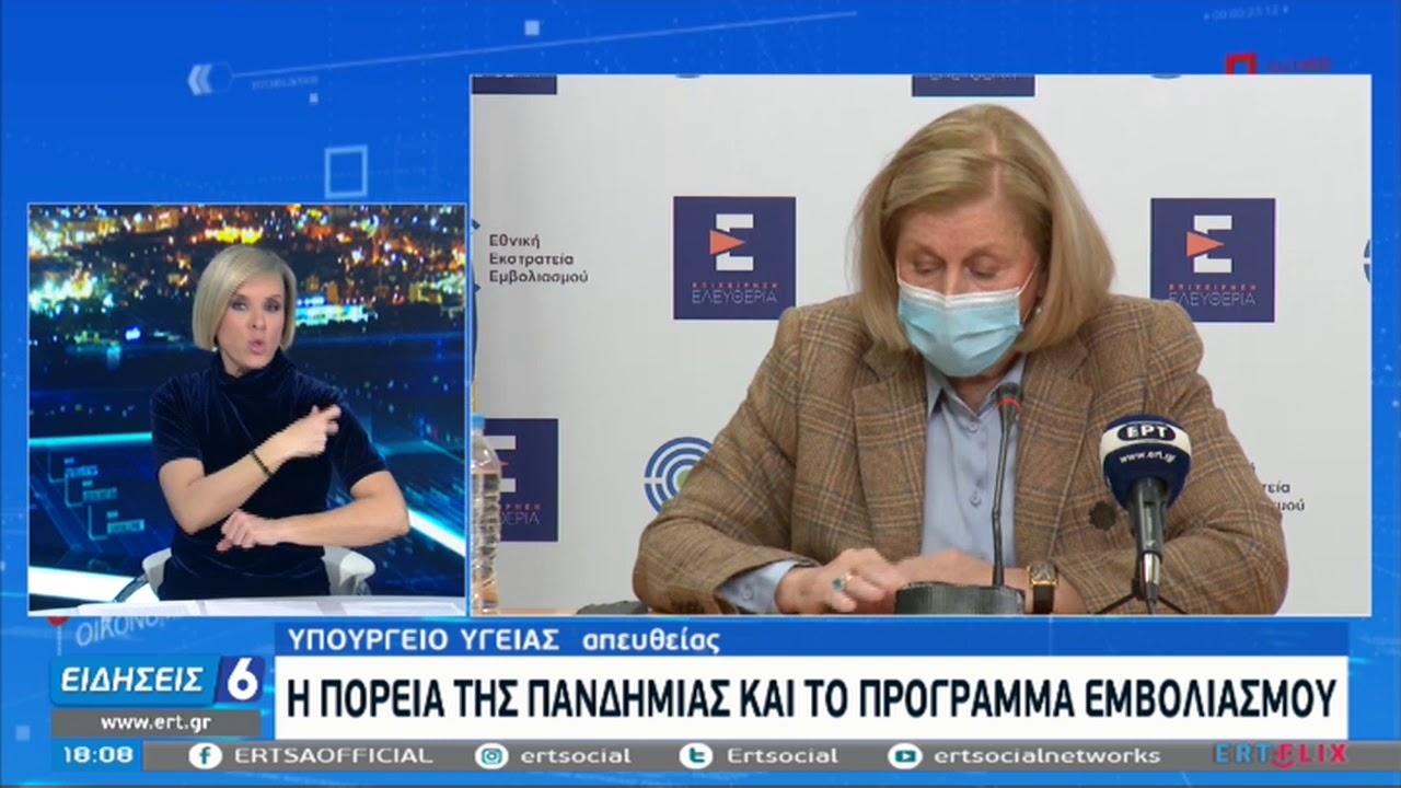 Θεοδωρίδου: Ο εμβολιασμός δεν τελειώνει με την πρώτη δόση ΕΡΤ | 25/01/2021