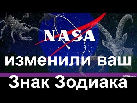 в НАСА (NASA) изменили ваш знак зодиака в гороскопе (хорошо что не добрались до вашего пола)