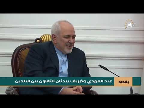 شاهد بالفيديو.. عبد المهدي وظريف يبحثان التعاون بين البلدين
