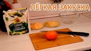 Рецепт /Легкой Закуски/Light Snack/от Поваришек №12