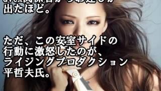 業界激震安室奈美恵がまさかの芸能界追放?黒幕は平哲夫か!