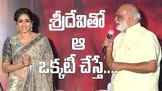 I want to do that one film with Sridevi: K Raghavendra Rao || Mom Trailer launch event in Hyd