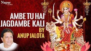 Ambe Tu Hai Jagdambe Kali | Anup Jalota | Jai Ambe Maa