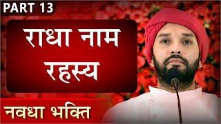 Navdha Bhakti | Part 13 | Shree Hita Ambrish Ji | Varanasi