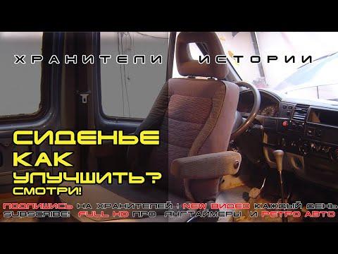 Ремонт и тюнинг сидений: боковая поддержка, поясничный подпор и комфорт, на примере ВАЗ-2110. МИРа