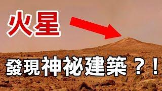暗網文件美國超能力者揭露火星藏有建築物!|PowPow