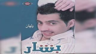 تحميل اغاني Walhan بشار - ولهان MP3