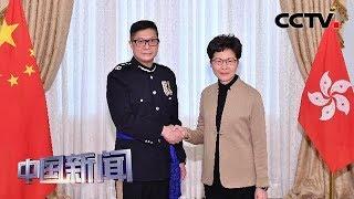 [中国新闻] 国务院任免香港特别行政区政府主要官员 任命邓炳强为警务处处长   CCTV中文国际